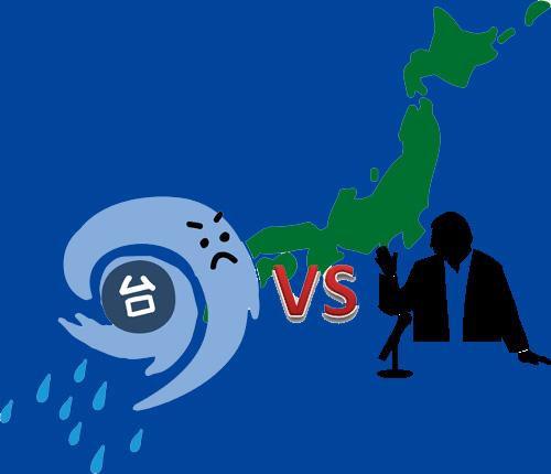 嵐(台風)を呼ぶ男(講演者・塩田潮)~ボクの寝言漫筆・塩田潮公式WEBサイト