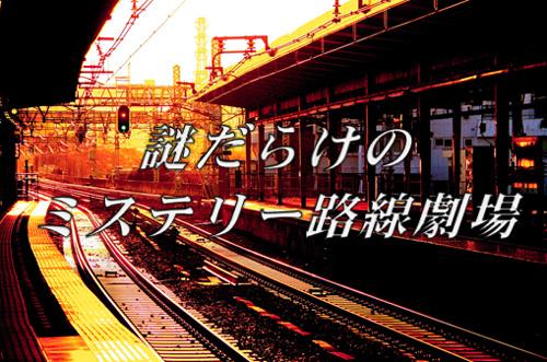 謎だらけのミステリー路線(東武東上線の駅名や路線名の由来の謎を探る)~ボクの寝言漫筆・塩田潮公式WEBサイト