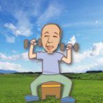 岸信介さんの「健康法」