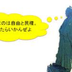 土佐人のしっぽ(足跡)